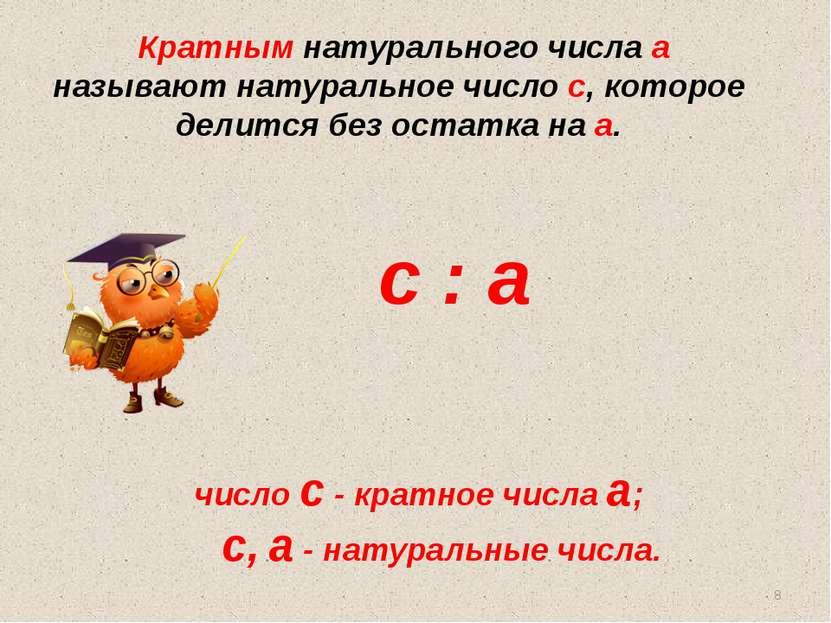 с : а Кратным натурального числа а называют натуральное число с, которое дели...