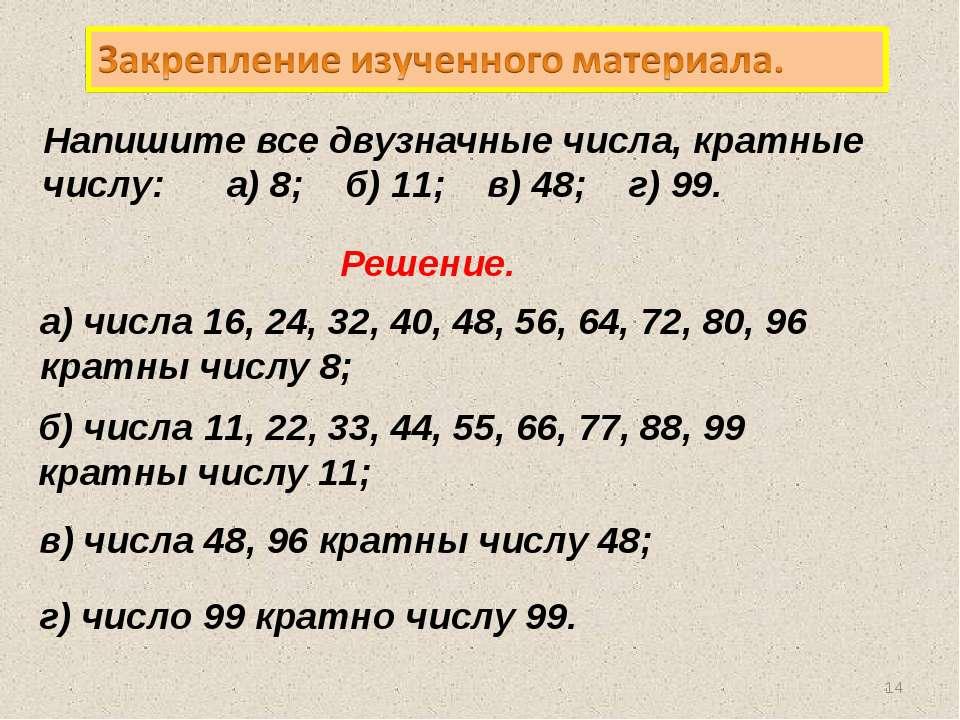 Напишите все двузначные числа, кратные числу: а) 8; б) 11; в) 48; г) 99. Реше...