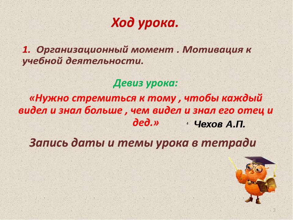 Чехов А.П.