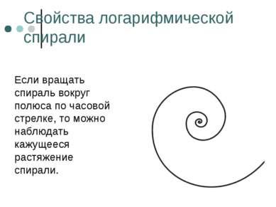 Свойства логарифмической спирали Если вращать спираль вокруг полюса по часово...