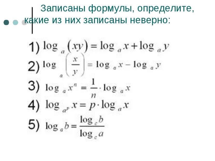 Записаны формулы, определите, какие из них записаны неверно: