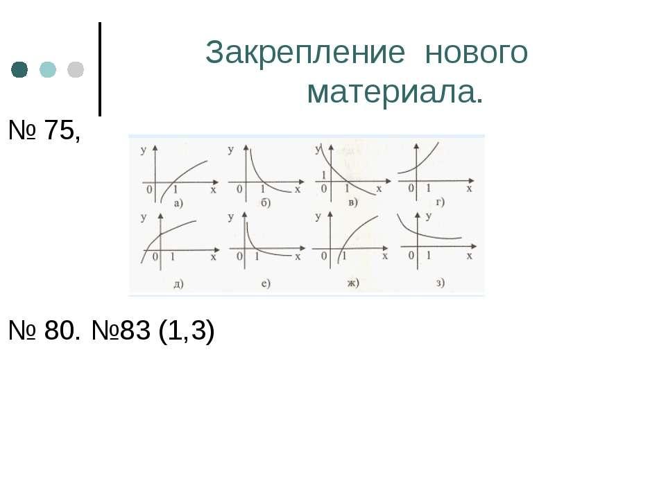 Закрепление нового материала. № 75, № 80. №83 (1,3)