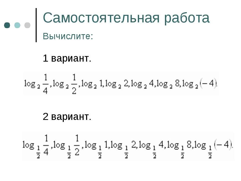 Самостоятельная работа Вычислите: 1 вариант. 2 вариант.