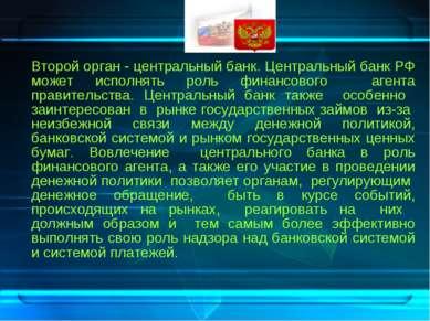 Второй орган - центральный банк. Центральный банк РФ может исполнять роль фин...