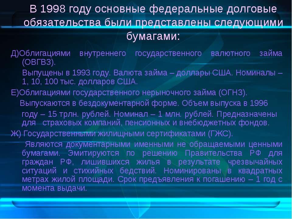 В 1998 году основные федеральные долговые обязательства были представлены сле...