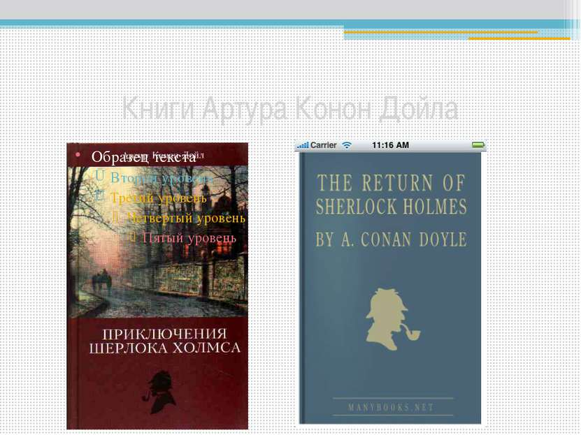 Книги Артура Конон Дойла