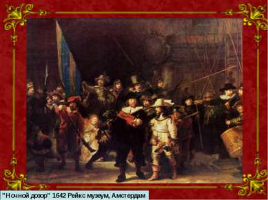 """""""Ночной дозор"""" 1642 Рейкс музеум, Амстердам"""
