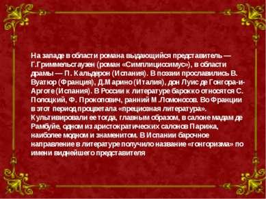 На западе в области романа выдающийся представитель — Г.Гриммельсгаузен (рома...