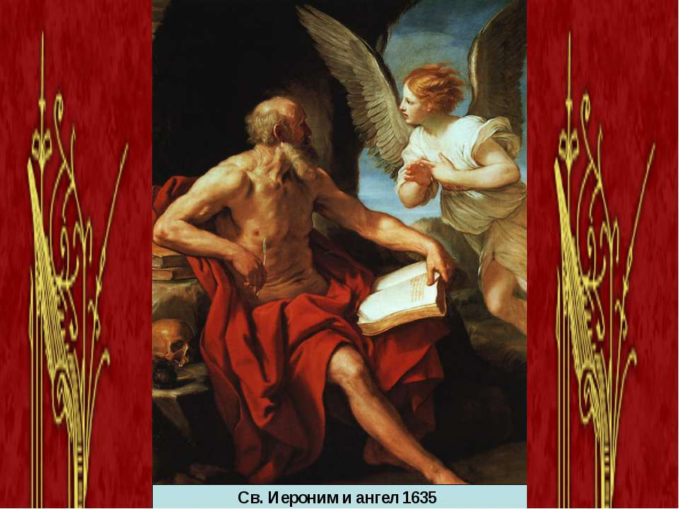 Св. Иероним и ангел 1635