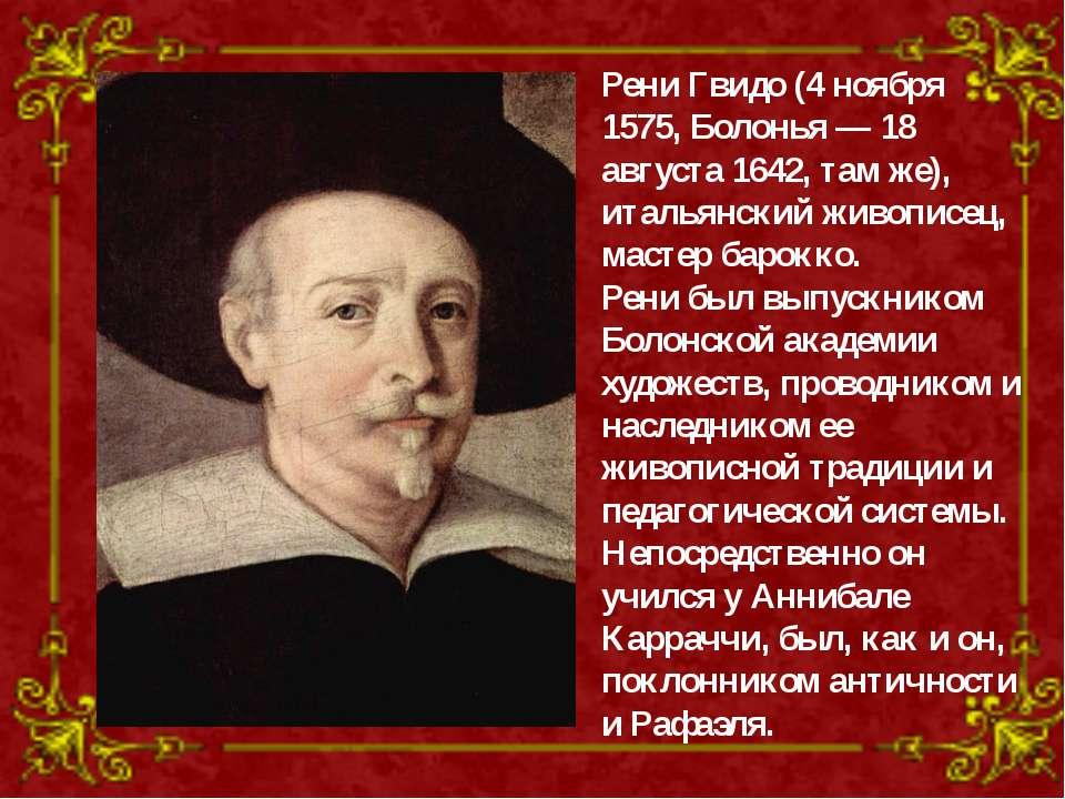Рени Гвидо (4 ноября 1575, Болонья — 18 августа 1642, там же), итальянский жи...