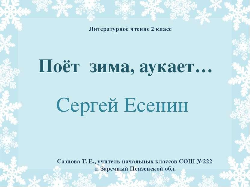 Поёт зима, аукает… Сергей Есенин Литературное чтение 2 класс Сазнова Т. Е., у...