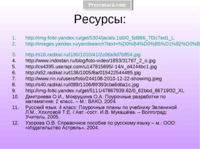 Ресурсы: http://img-fotki.yandex.ru/get/5304/jacals.1b0/0_5d986_7f3c7ed1_L ht...