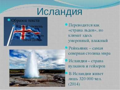 Исландия Переводится как «страна льдов», но климат здесь умеренный, влажный Р...