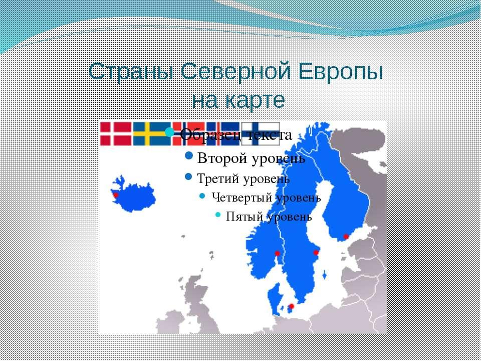Страны Северной Европы на карте