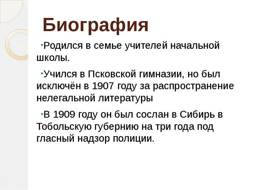 Биография Родился в семье учителей начальной школы. Учился в Псковской гимназ...