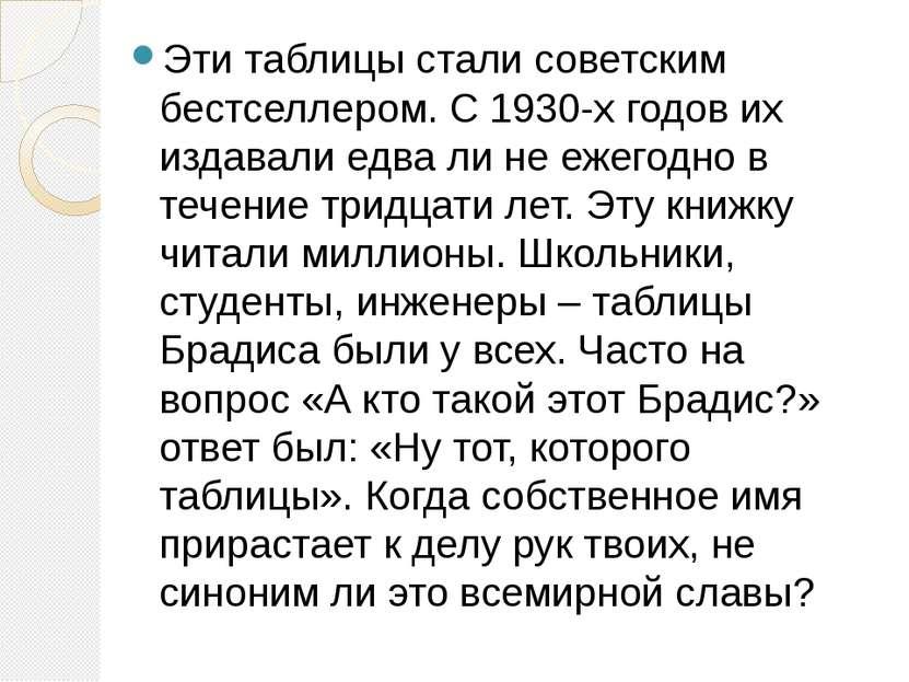 Эти таблицы стали советским бестселлером. С 1930-х годов их издавали едва ли ...