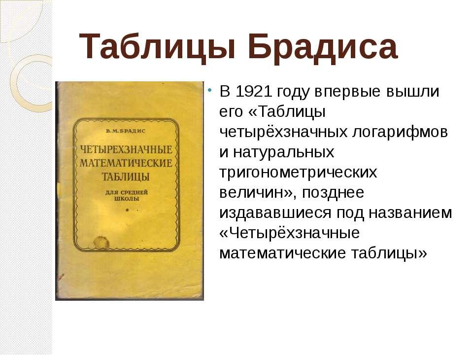 Таблицы Брадиса В 1921 году впервые вышли его «Таблицы четырёхзначных логариф...