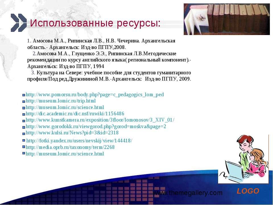 Использованные ресурсы: 1. Амосова М.А., Рипинская Л.В., Н.В. Чечерина. Архан...