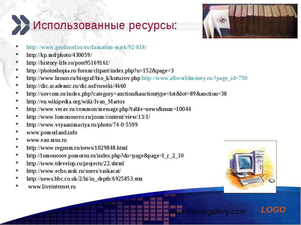 Использованные ресурсы: http://www.geolinod.ru/exclamation-mark/92-818/ http:...