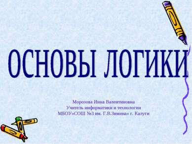 Морозова Инна Валентиновна Учитель информатики и технологии МБОУ»СОШ №3 им. Г...
