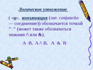 Логическое умножение   ( «и», конъюнкция (лат. conjunctio — соединение)) об...
