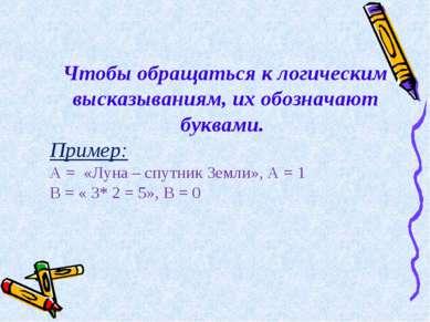 Чтобы обращаться к логическим высказываниям, их обозначают буквами. Пример: А...