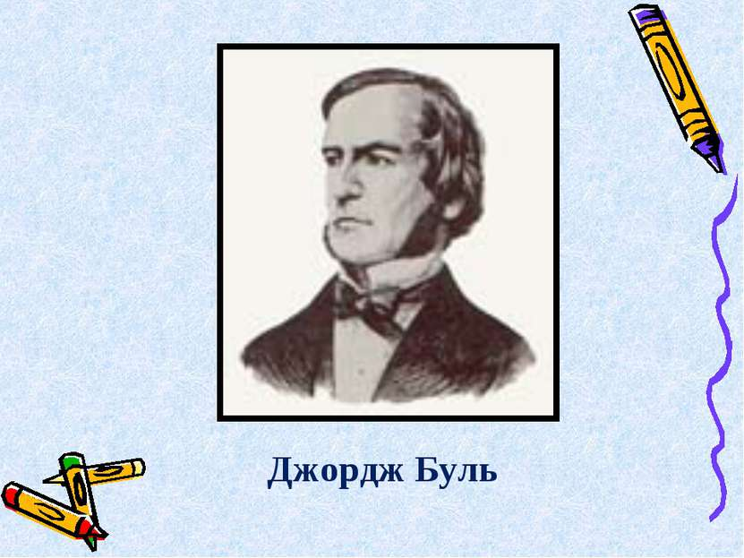 Джордж Буль
