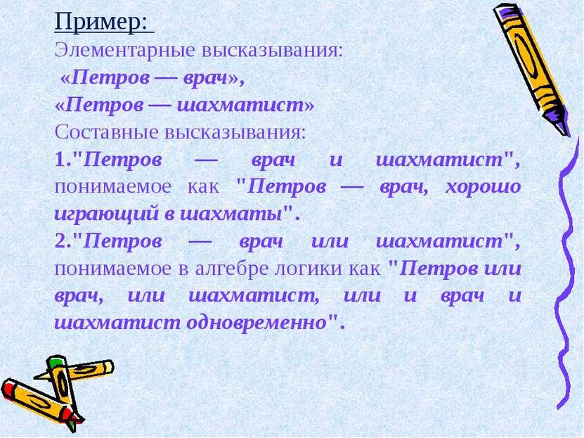 Пример: Элементарные высказывания: «Петров — врач», «Петров — шахматист» Сост...