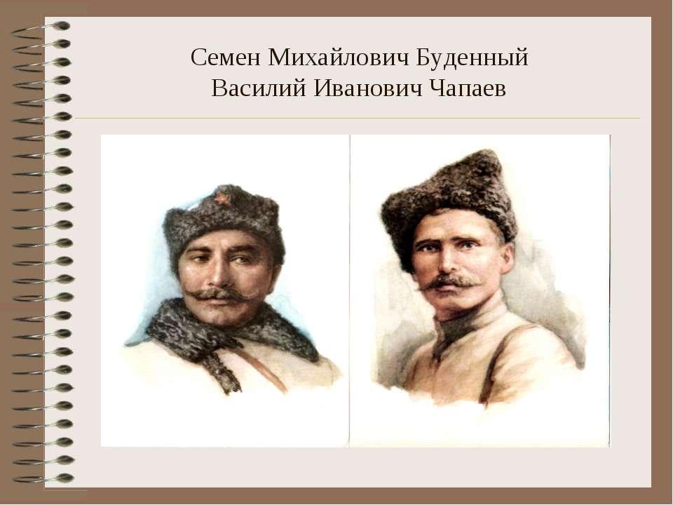 Семен Михайлович Буденный Василий Иванович Чапаев