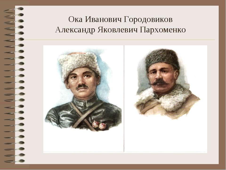 Ока Иванович Городовиков Александр Яковлевич Пархоменко