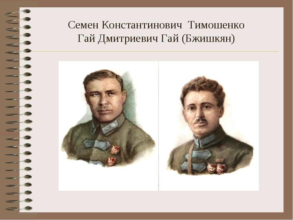 Семен Константинович Тимошенко Гай Дмитриевич Гай (Бжишкян)