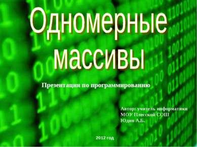 Презентация по программированию Автор: учитель информатики МОУ Плесской СОШ Ю...