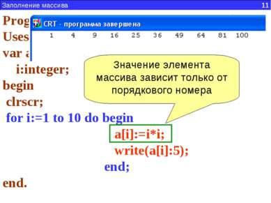 Заполнение массива 11 Задача 2. Составить программу заполняющую массив из 10 ...
