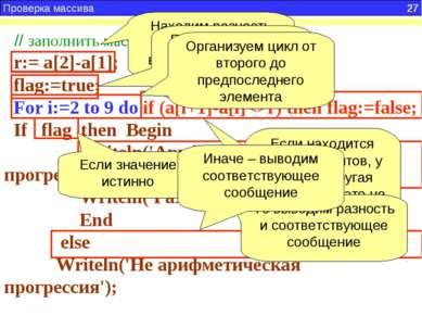 Задача 5. Дан массив из 10 целых, положительных не повторяющихся чисел. Прове...