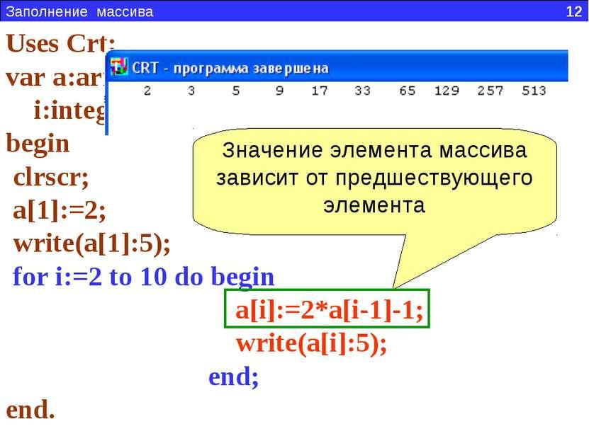 Заполнение массива 12 Задача 3. Составить программу заполняющую массив из 10 ...