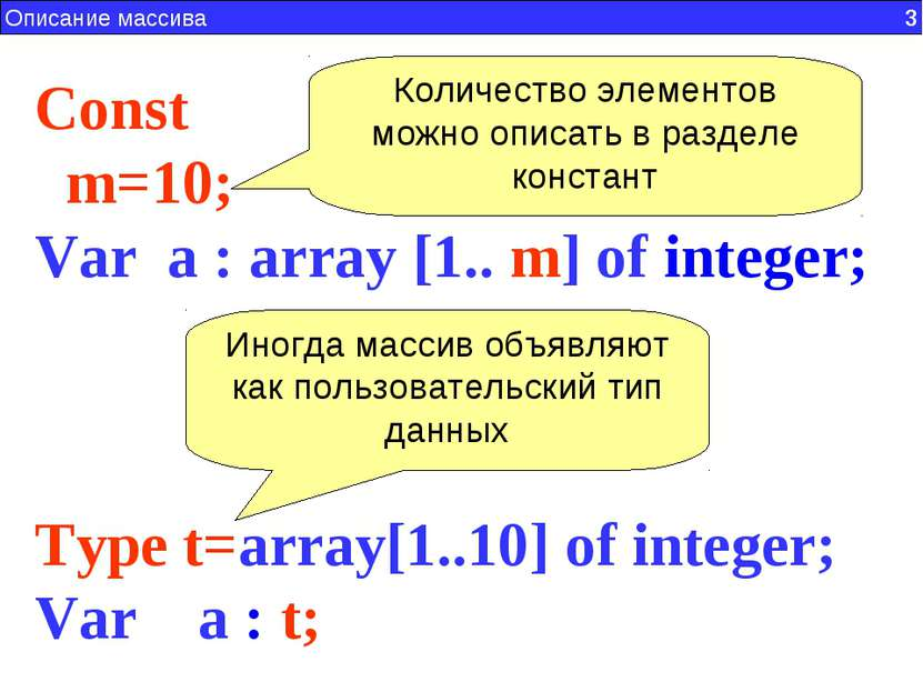 Type t=array[1..10] of integer; Var a : t; Const   m=10; Var a : array [1.. m...