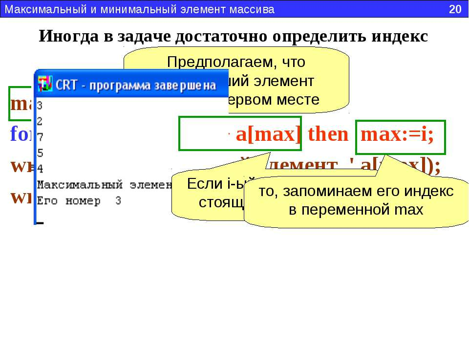 max:= 1; for i:=2 to N do if a[i] > a[max] then max:=i; writeln('Максимальный...