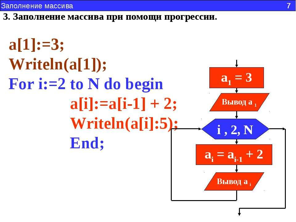 3. Заполнение массива при помощи прогрессии. Заполнить массив числами 3,5,7,9...