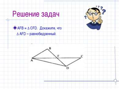 Решение задач AFB = ∆ CFD. Докажите, что ∆ AFD – равнобедренный.
