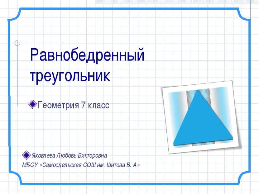 Равнобедренный треугольник Геометрия 7 класс Яковлева Любовь Викторовна МБОУ ...