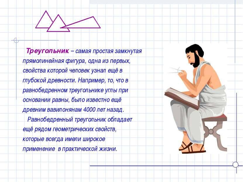 Треугольник – самая простая замкнутая прямолинейная фигура, одна из первых, с...