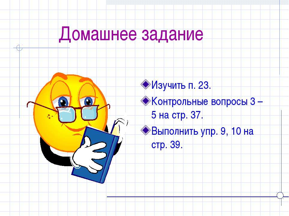 Домашнее задание Изучить п. 23. Контрольные вопросы 3 – 5 на стр. 37. Выполни...