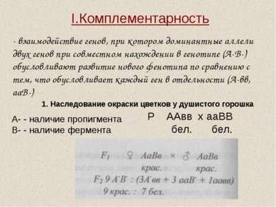 I.Комплементарность - взаимодействие генов, при котором доминантные аллели дв...