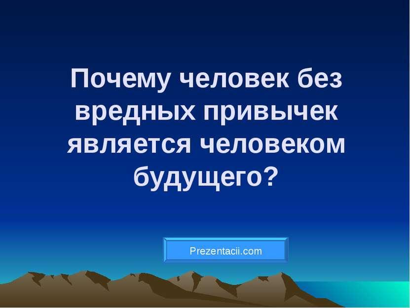 Почему человек без вредных привычек является человеком будущего? Prezentacii.com