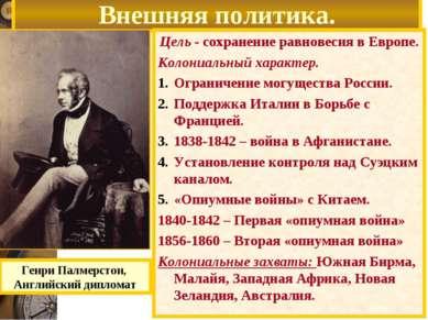 Генри Палмерстон, Английский дипломат Внешняя политика. Цель - сохранение рав...