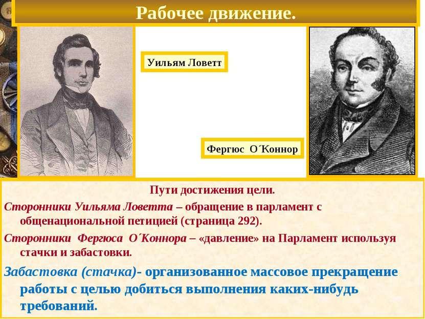 В 1838 г Уильям Ловетт составил Хартию(программу борьбы за всеобщее избирател...