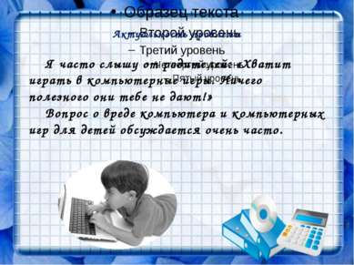 Актуальность проблемы Я часто слышу от родителей: «Хватит играть в компьютерн...