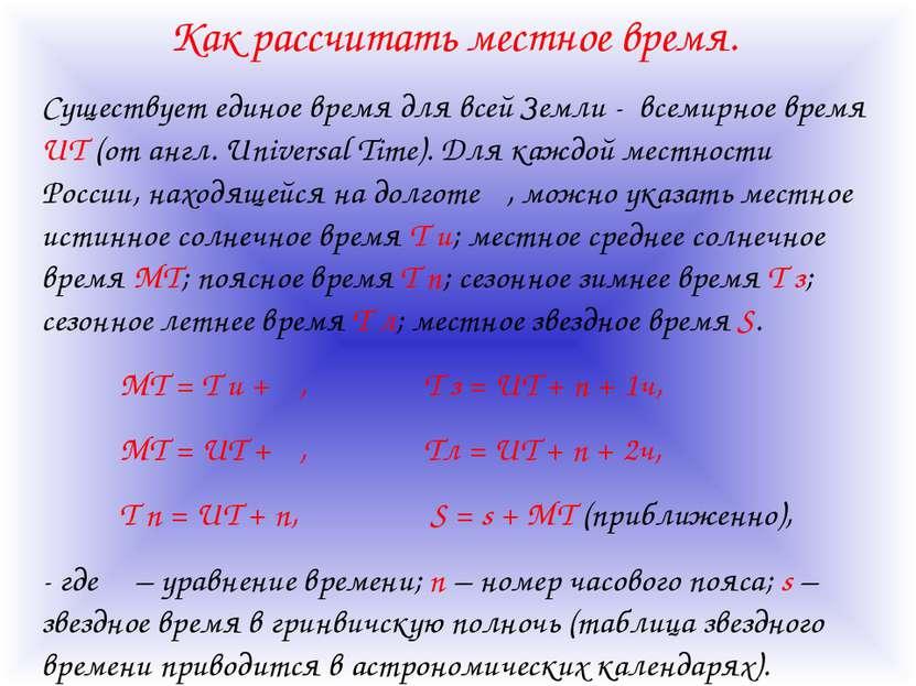 Как рассчитать местное время. Существует единое время для всей Земли - всемир...