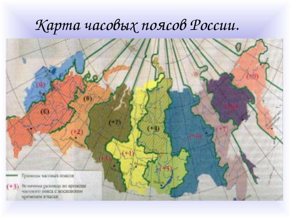 Карта часовых поясов России.