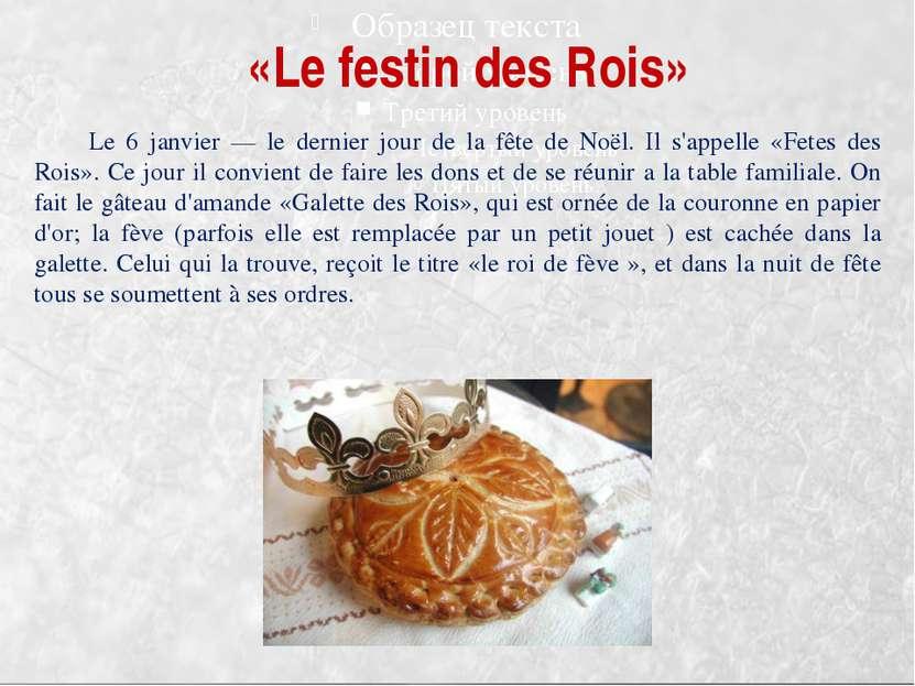 «Le festin des Rois» Le 6 janvier — le dernier jour de la fête de Noël. Il s'...